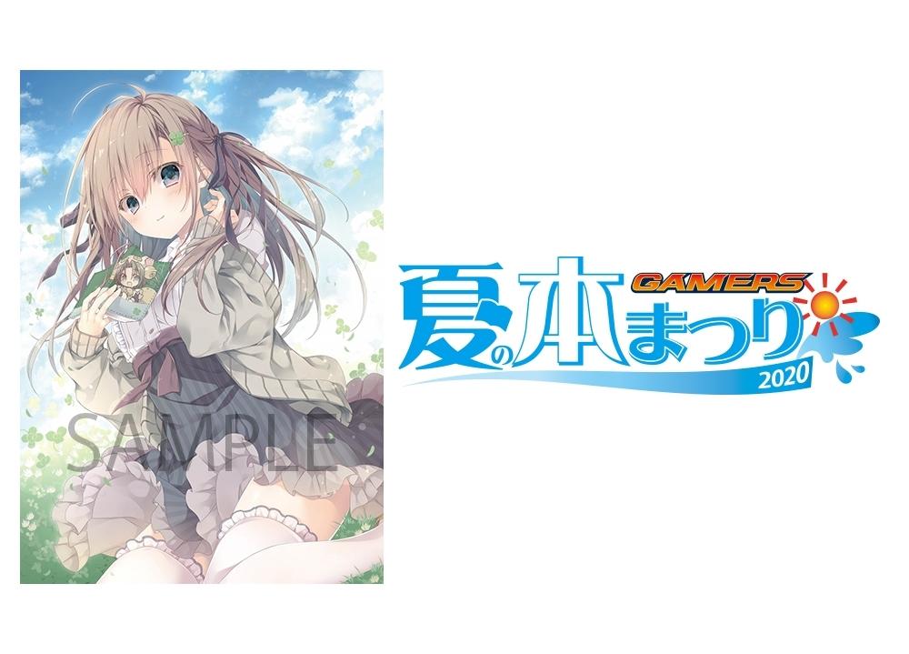 「ゲーマーズ夏の本まつり2020」7/22~8/31開催決定!