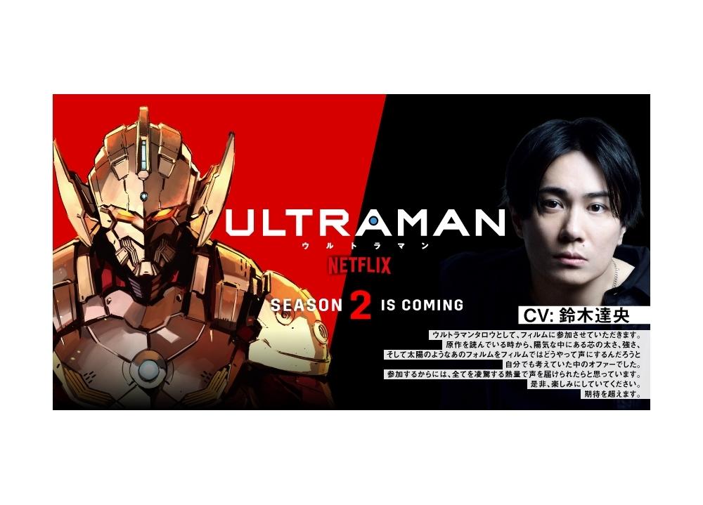 声優・鈴木達央が『ULTRAMAN』シーズン2の新キャラ・タロウ役に決定!