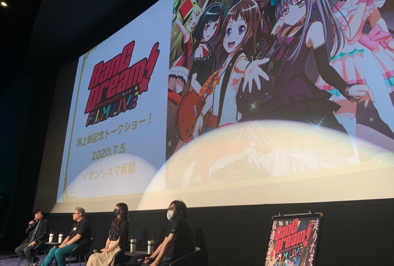 『BanG Dream! FILM LIVE』再上映記念トークショーのレポ到着