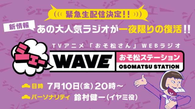 TVアニメ『おそ松さん』第3期が2020年10月放送決定! 6つ子声優出演による前代未聞の解禁映像も公開