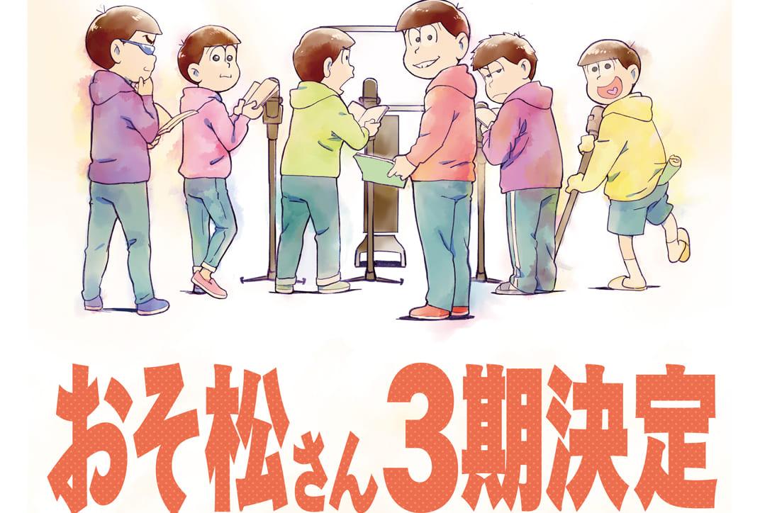 TVアニメ『おそ松さん』第3期が2020年10月放送決定!