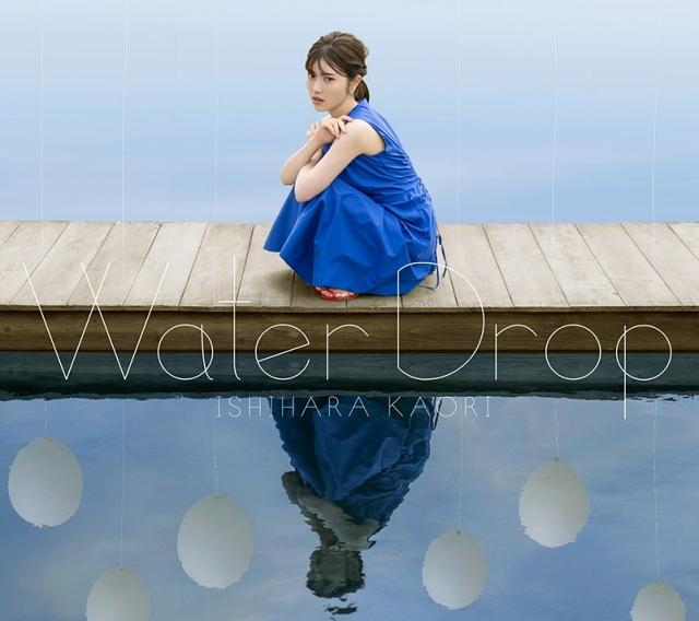声優アーティスト・石原夏織さんによる2ndアルバム「Water Drop」収録曲のMV、試聴動画など公開!公式YouTubeチャンネルの開設+動画コメント到着-3