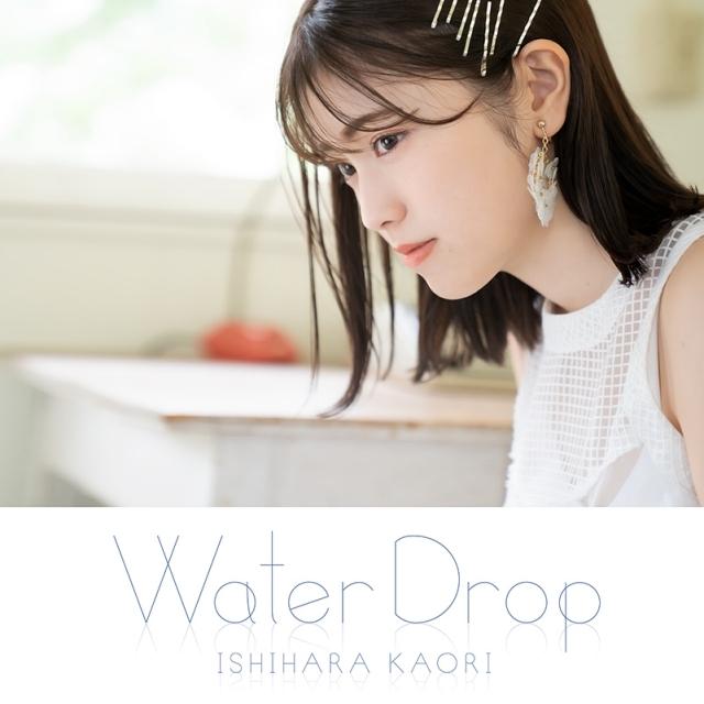 声優アーティスト・石原夏織さんによる2ndアルバム「Water Drop」収録曲のMV、試聴動画など公開!公式YouTubeチャンネルの開設+動画コメント到着-4