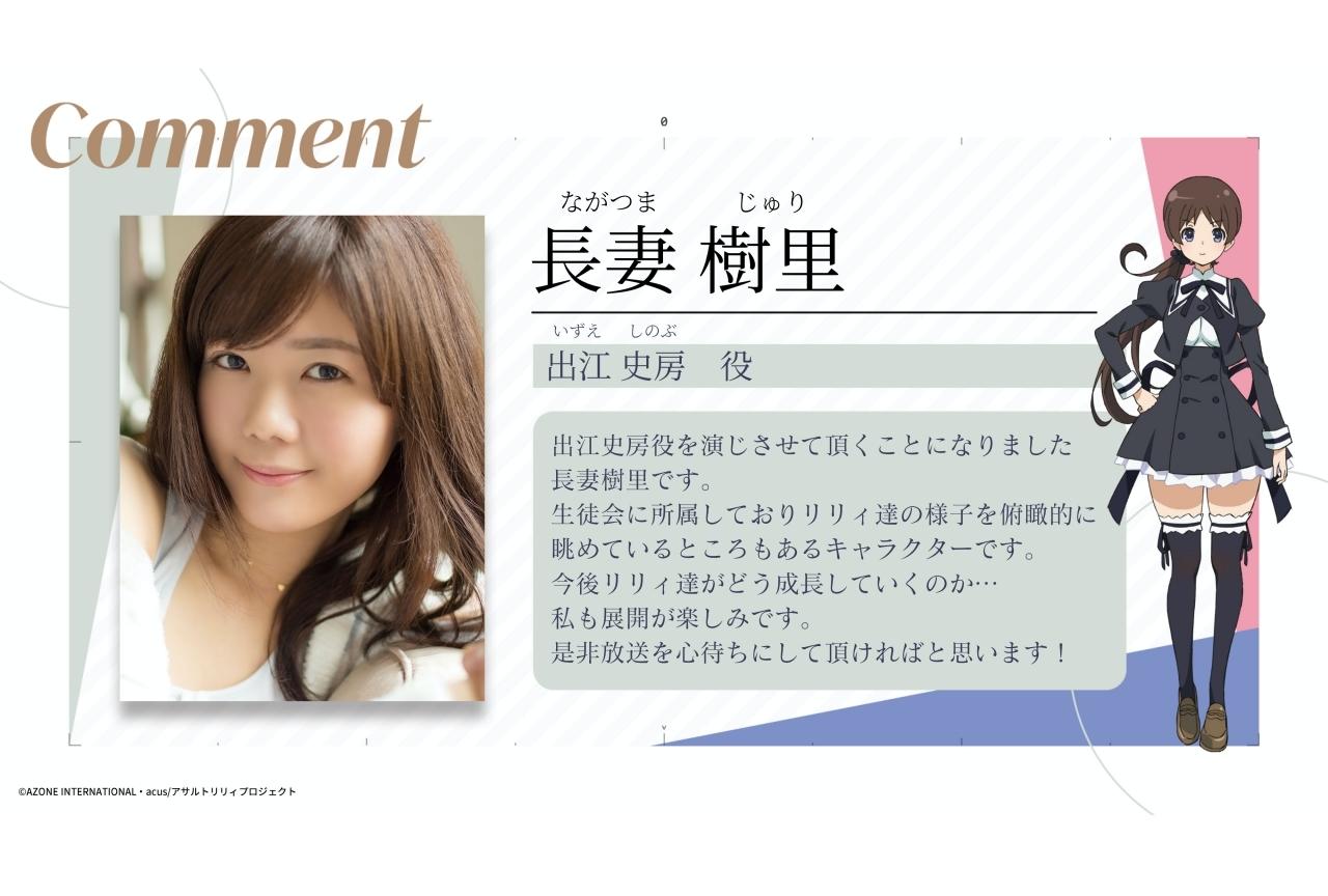 秋アニメ『アサルトリリィ BOUQUET』声優・長妻樹里が出演