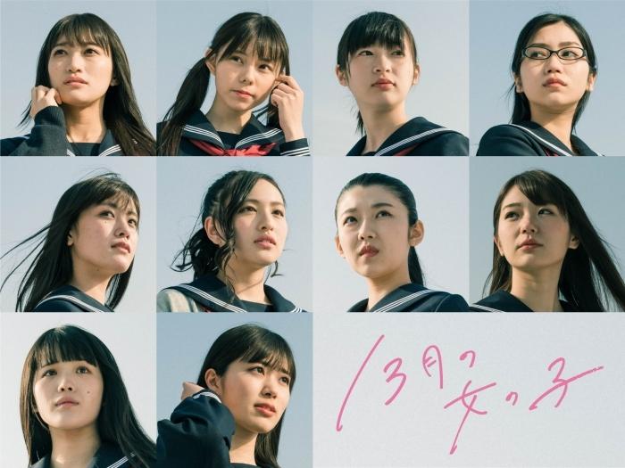 小宮有紗さん初主演の映画『13月の女の子』追加キャスト発表! i☆Risの茜屋日海夏さんら出演-1