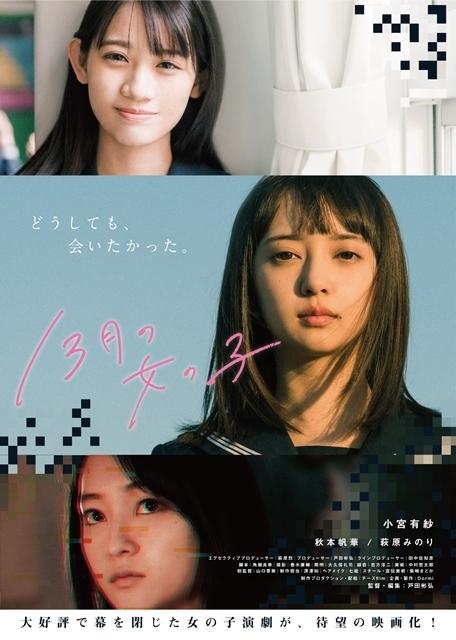 小宮有紗さん初主演の映画『13月の女の子』追加キャスト発表! i☆Risの茜屋日海夏さんら出演-13