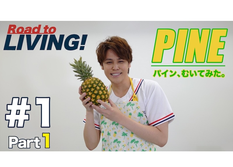 声優・宮野真守がパイン剥き!Youtubeチャンネルに動画投稿