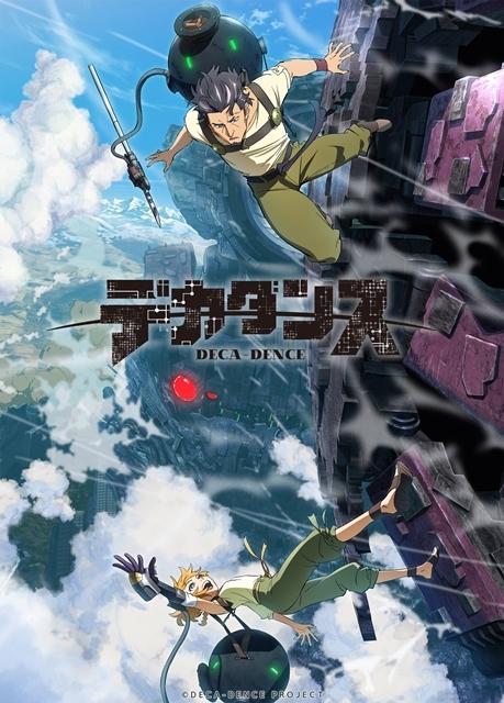 夏アニメ『デカダンス』本日7月8日放送開始前に、小西克幸さん・楠木ともりさんら出演声優陣からコメント到着! 最新の配信情報も公開-1