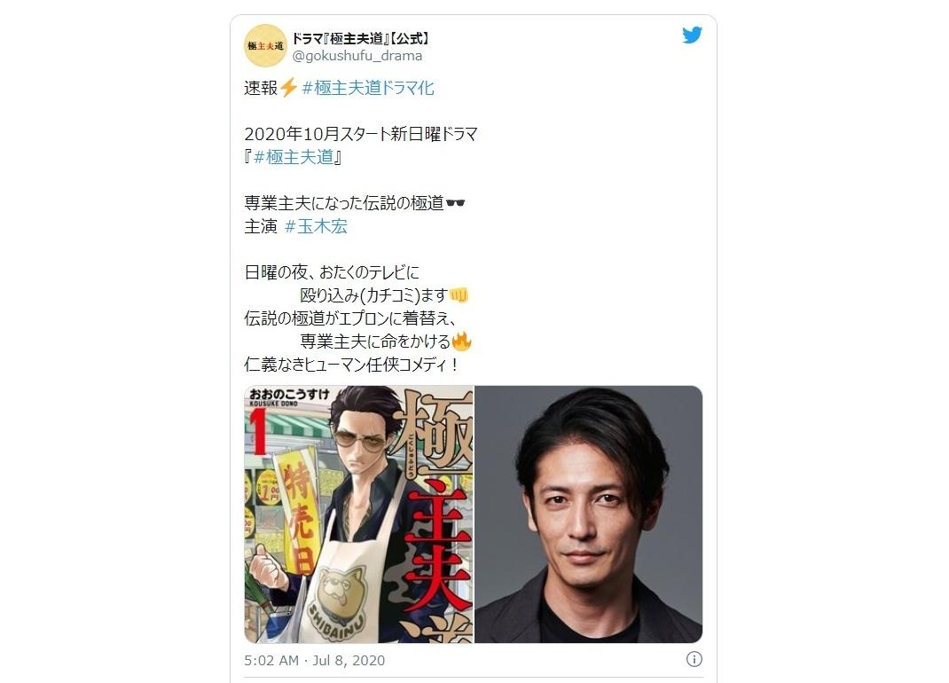 津田健次郎が監督・出演した話題作、漫画『極主夫道』がドラマ化! 主演は……