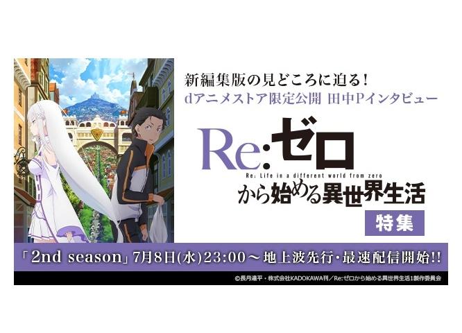 夏アニメ『リゼロ』第2期 7/8にdアニメストア地上波先行配信