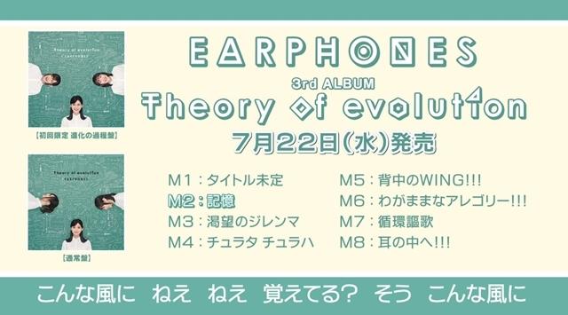 イヤホンズ3rdアルバム「Theory of evolution」収録内容&試聴動画解禁、新曲「循環謳歌」がゲームED主題歌に決定!アニメイトでトークイベントも開催