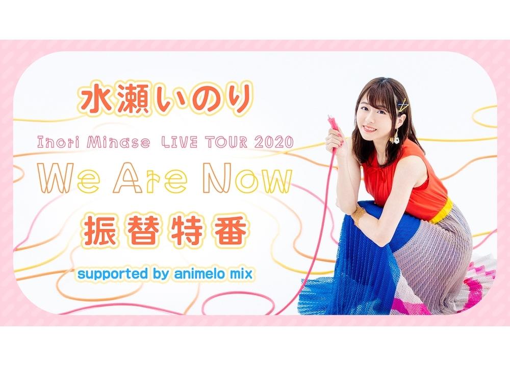 声優・水瀬いのり、中止となったライブツアー最終日にSP番組生配信決定!
