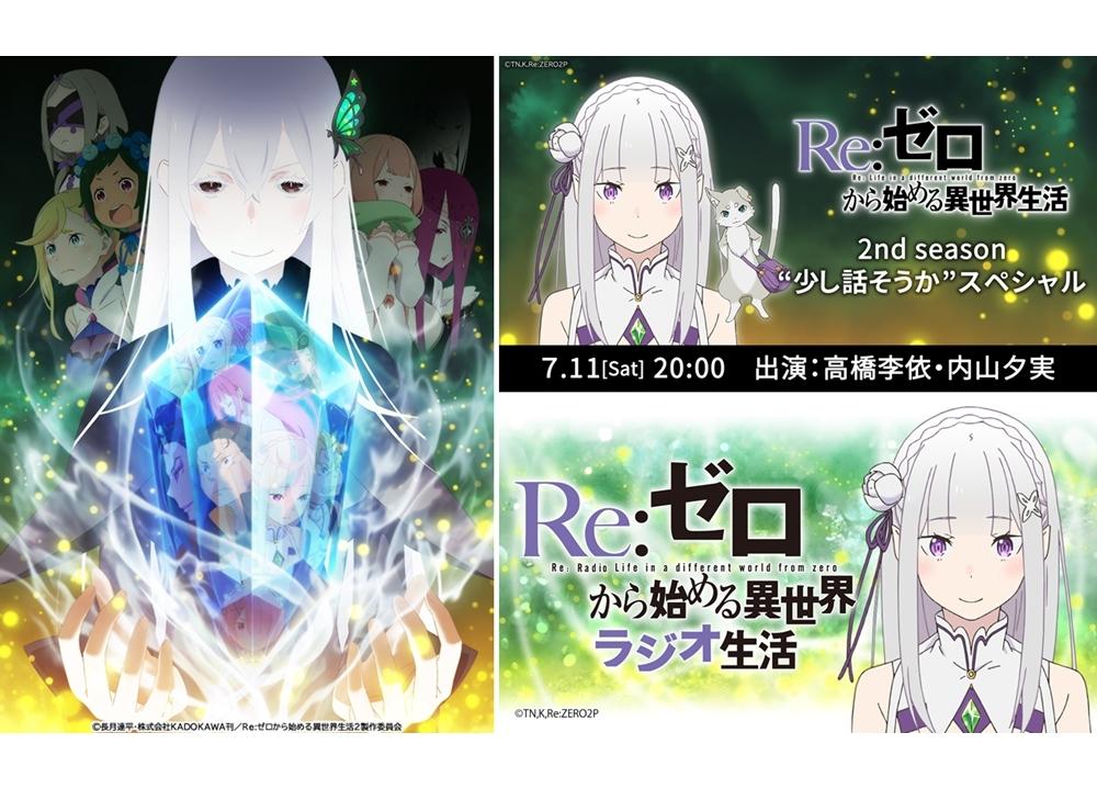 『リゼロ』2期、声優の高橋李依・内山夕実が出演する緊急生特番が7/11放送決定!