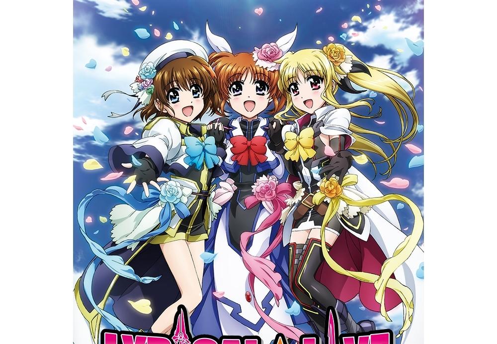 「なのは」15周年記念イベント「リリカル☆ライブ」BDが9/30発売決定