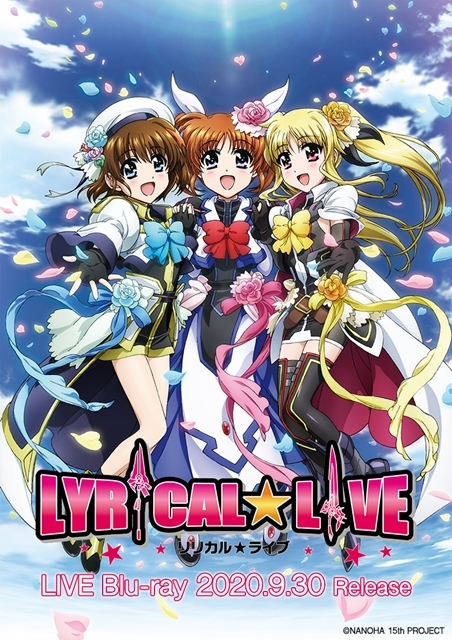 「なのは」15周年記念イベント「リリカル☆ライブ」がBD化! 9月30日発売決定、収録内容も公開-1