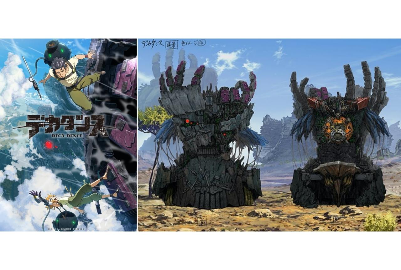 夏アニメ『デカダンス』移動要塞「デカダンス」設定画、ガドルの設定が公開