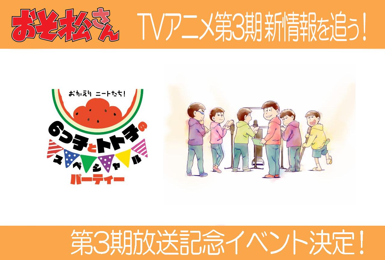 『おそ松さん』第3期放送記念イベント 9月に開催決定!