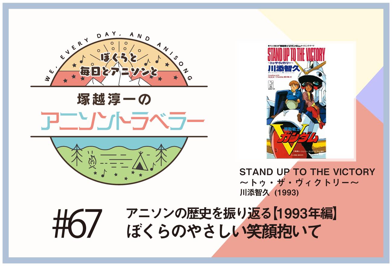 【アニソンの歴史1993年編】『機動戦士Vガンダム』川添智久「STAND UP TO THE VICTORY ~トゥ・ザ・ヴィクトリー~」