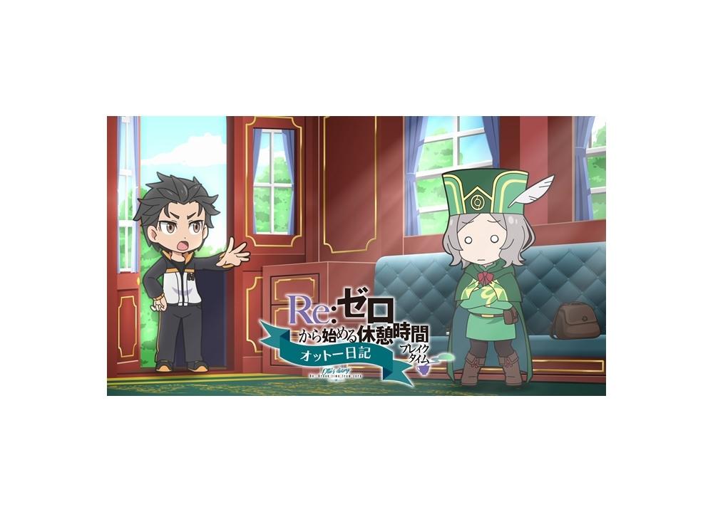 『リゼロ』のミニアニメ2nd season第1話が、7/10にYouTubeでプレミア公開決定!