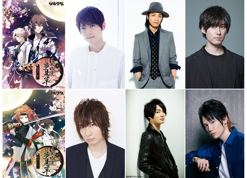 「ツキウタ。」ドラマCDシリーズ2タイトルが8/28発売決定!出演声優陣の公式インタビューも到着