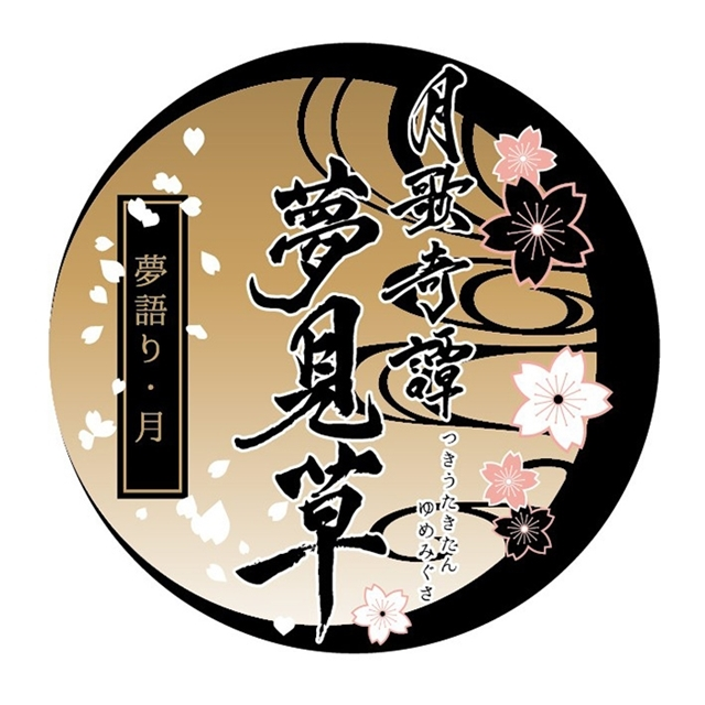 「ツキウタ。」ドラマCDシリーズ『月歌奇譚 夢見草』2タイトルが8/28発売決定!Six Gravityメンバーを演じる梶裕貴さん・鳥海浩輔さんら出演声優陣の公式インタビューも到着