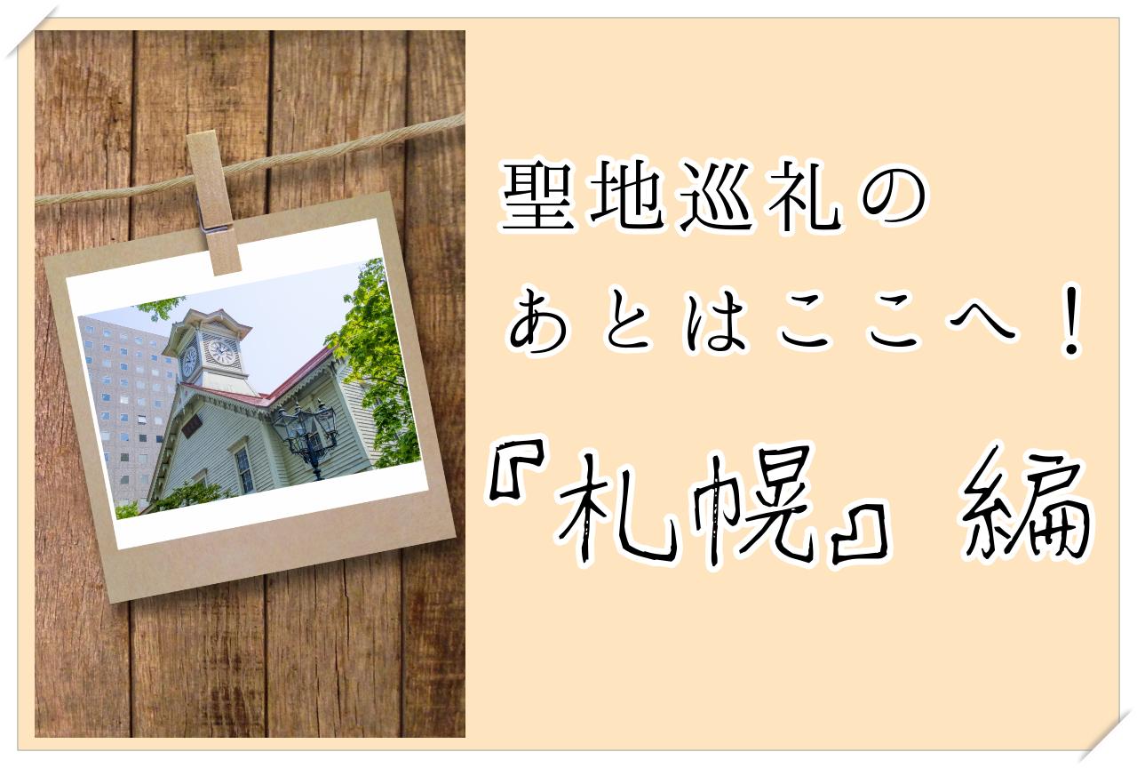 【札幌観光&アニメ・漫画聖地巡礼おすすめ編】時計台やさっぽろテレビ塔など魅力が満載!