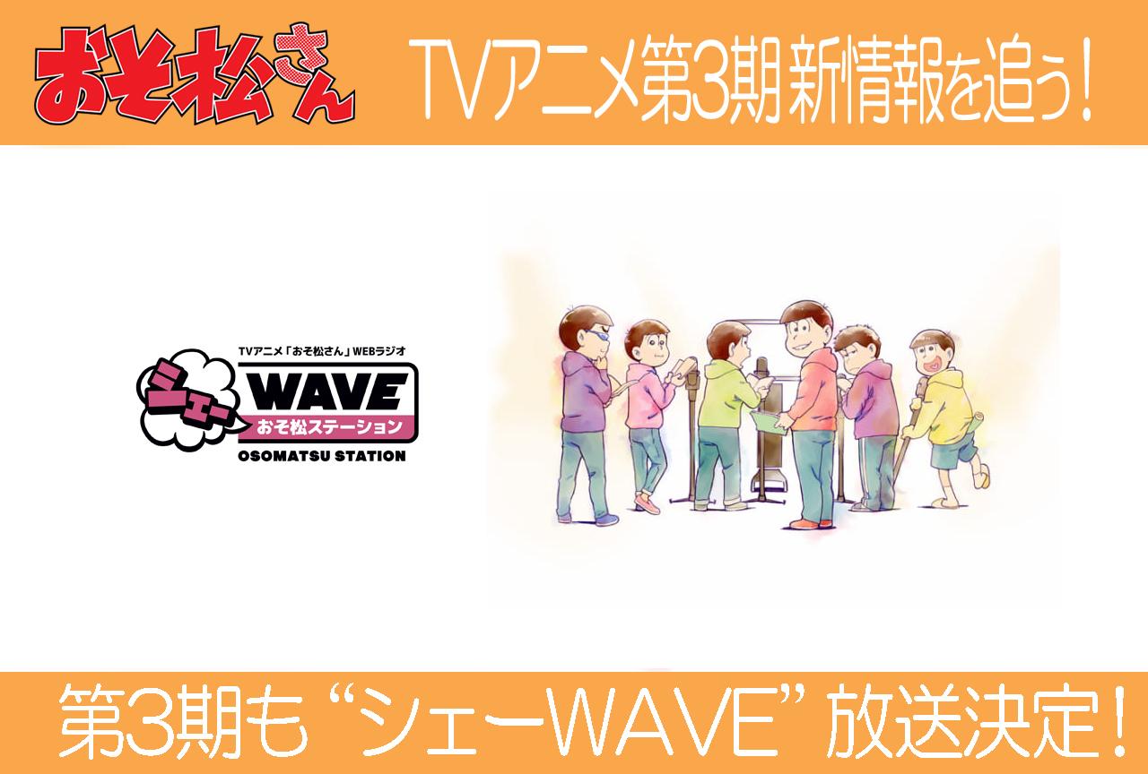 TVアニメ『おそ松さん』第3期もシェーWAVE放送決定!