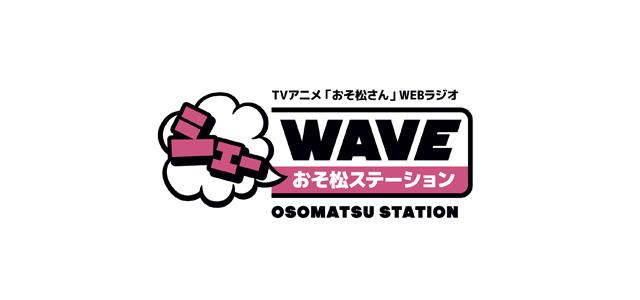 TVアニメ『おそ松さん』第3期:6日連続解禁 3日目|第3期もシェーWAVE放送決定!-1