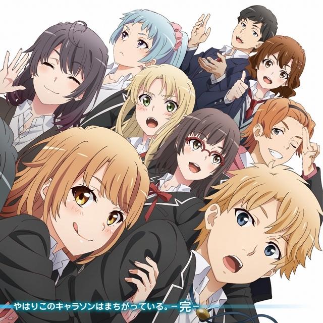 夏アニメ『やはり俺の青春ラブコメはまちがっている。完』よりBD&DVDやキャラソンアルバムの発売など、最新情報が続々到着!