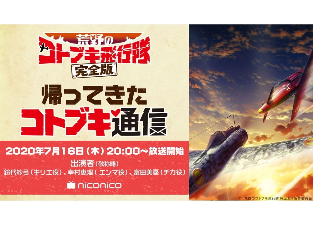 『荒野のコトブキ飛行隊』生特番7/16 配信決定!声優の鈴代紗弓・幸村恵理・富田美憂出演