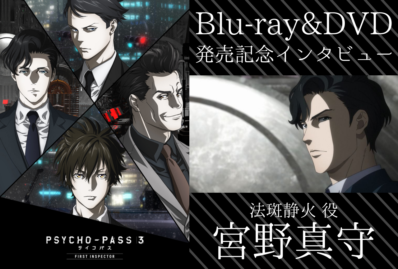 『サイコパス3 FI』BD&DVD発売記念| 宮野真守インタビュー