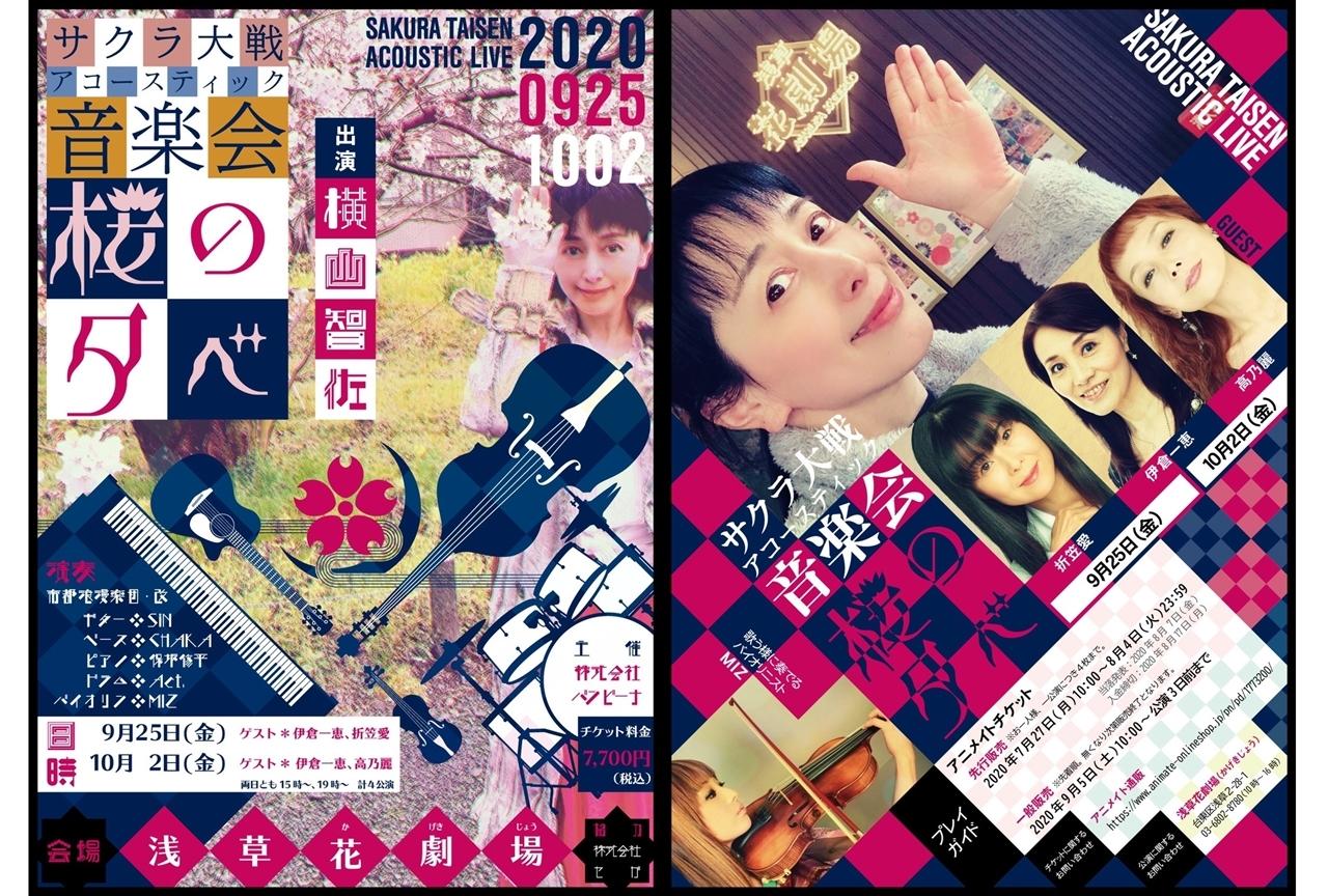 横山智佐さんがサクラ大戦アコースティック音楽会『桜の夕べ』を開催!