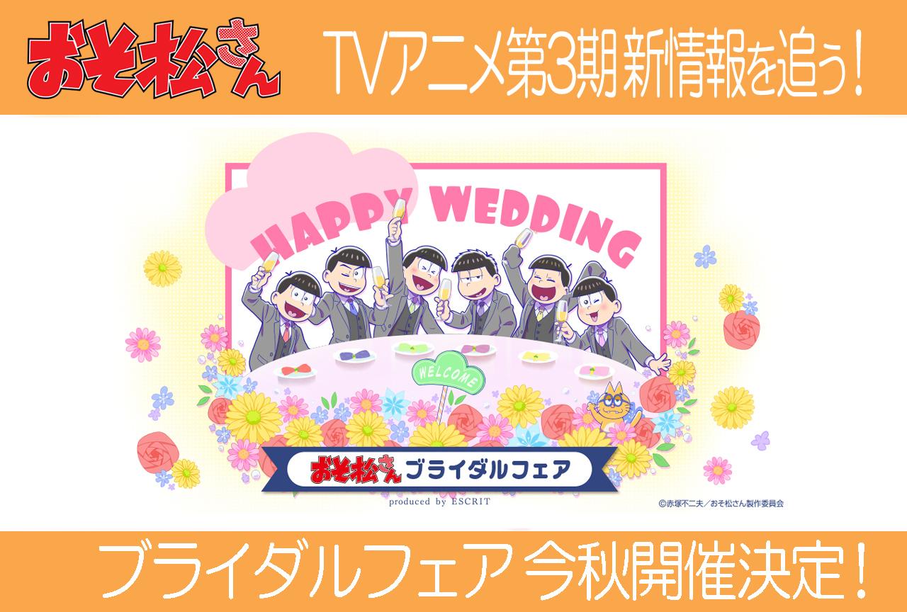 TVアニメ『おそ松さん』なブライダルフェア 今秋開催決定!