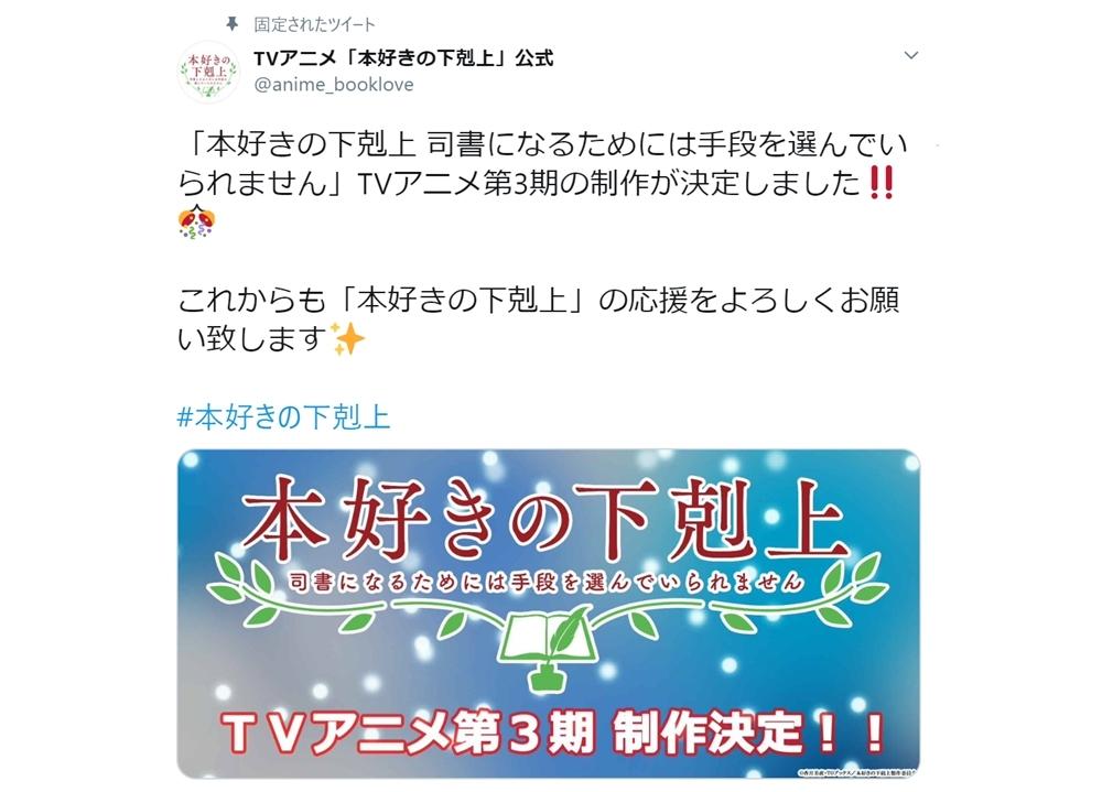 『本好きの下剋上』TVアニメ第3期の制作が決定!