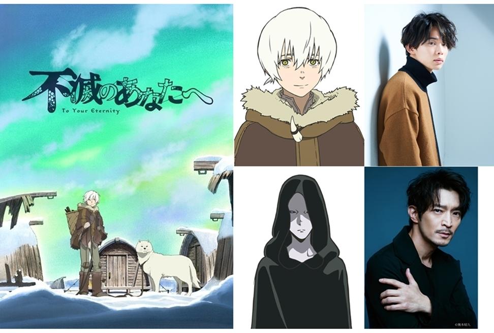 秋アニメ『不滅のあなたへ』川島零士、津田健次郎ら出演声優発表