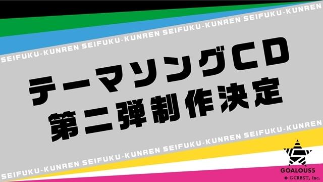 熊谷健太郎さん、仲村宗悟さんらによる男性声優5人組グループ「GOALOUS5」が2次元キャラクターとなる新プロジェクトが始動!第2弾テーマソングCDの発売など発表-3