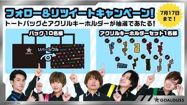 熊谷健太郎さん、仲村宗悟さんらによる男性声優5人組グループ「GOALOUS5」が2次元キャラクターとなる新プロジェクトが始動!第2弾テーマソングCDの発売など発表-6