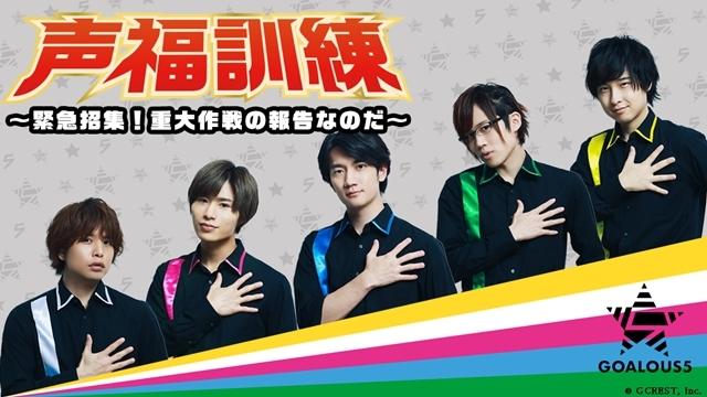熊谷健太郎さん、仲村宗悟さんらによる男性声優5人組グループ「GOALOUS5」が2次元キャラクターとなる新プロジェクトが始動!第2弾テーマソングCDの発売など発表-7