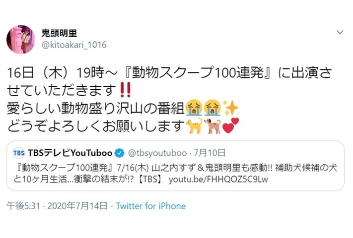 声優・鬼頭明里が7月16日放送のTBSのバラエティ番組に出演