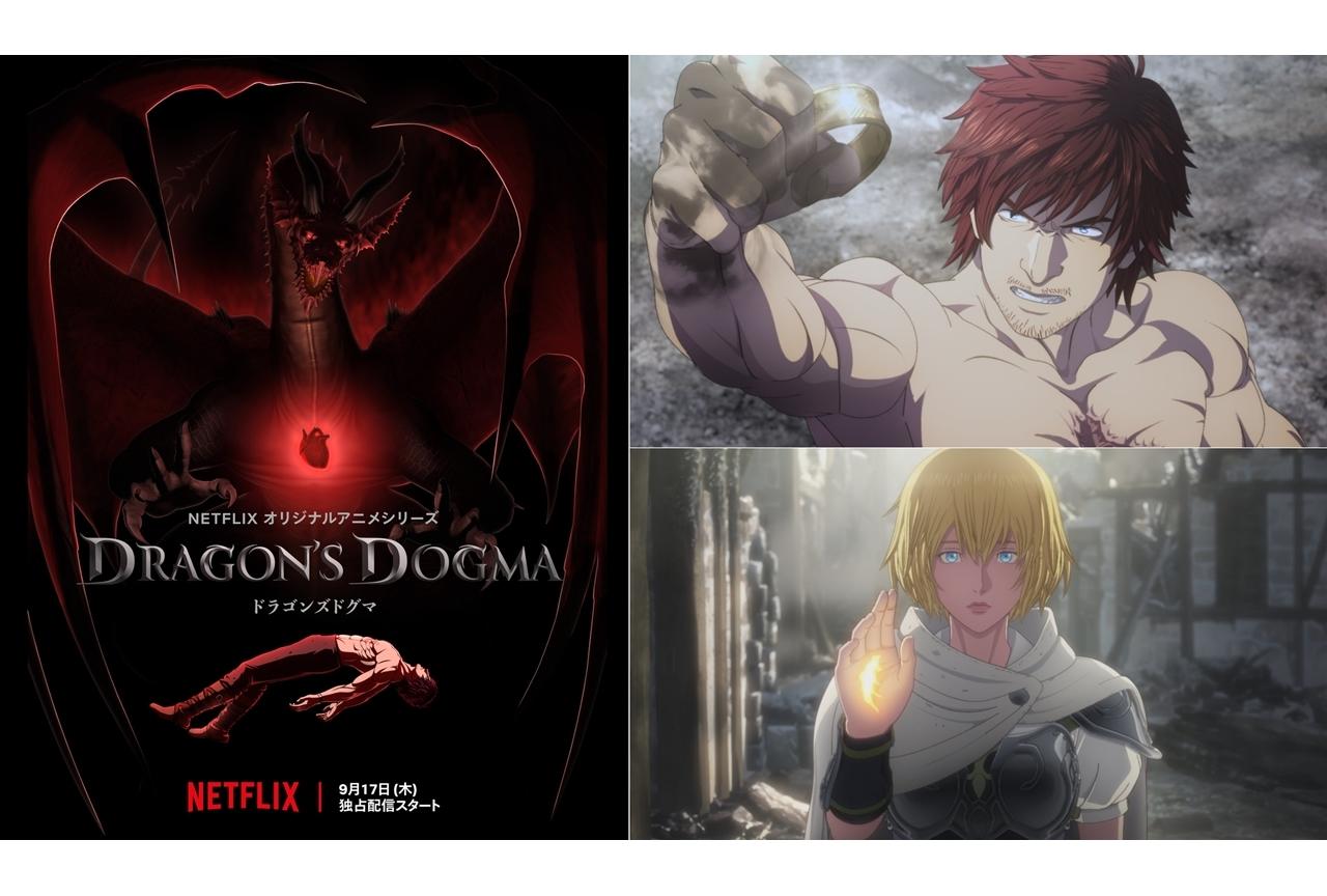 ゲーム『ドラゴンズドグマ』アニメ化!Netflixで9/17配信