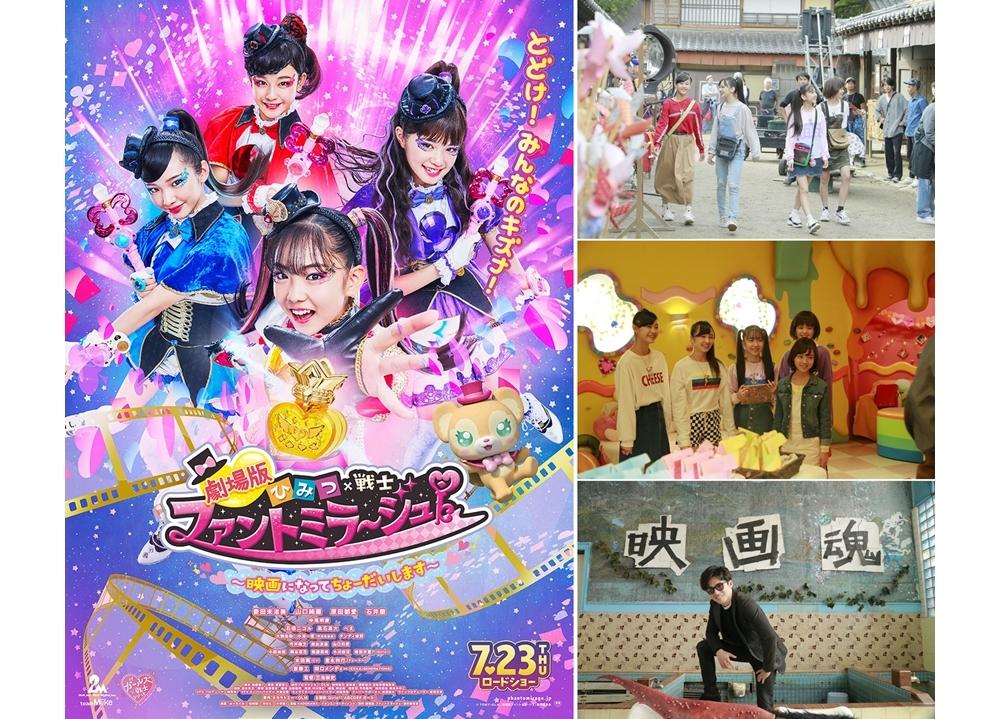 声優・豊永利行がナレーションの『劇場版 ひみつ×戦士 ファントミラージュ!』本予告公開