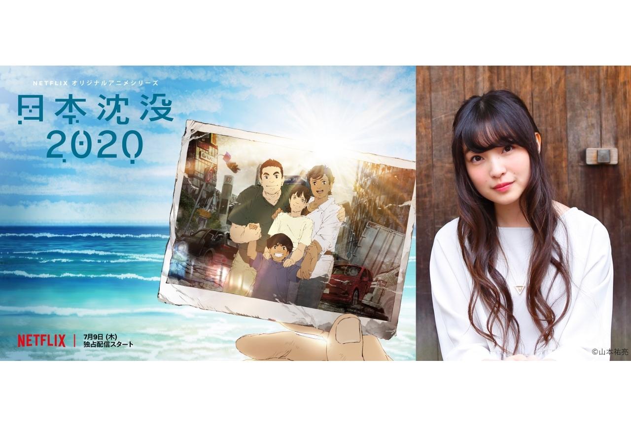 夏アニメ『日本沈没2020』上田麗奈インタビュー