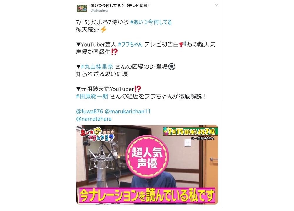 声優・佐倉綾音は、YouTuber芸人・フワちゃんの同級生!『あいつ今何してる?』に出演