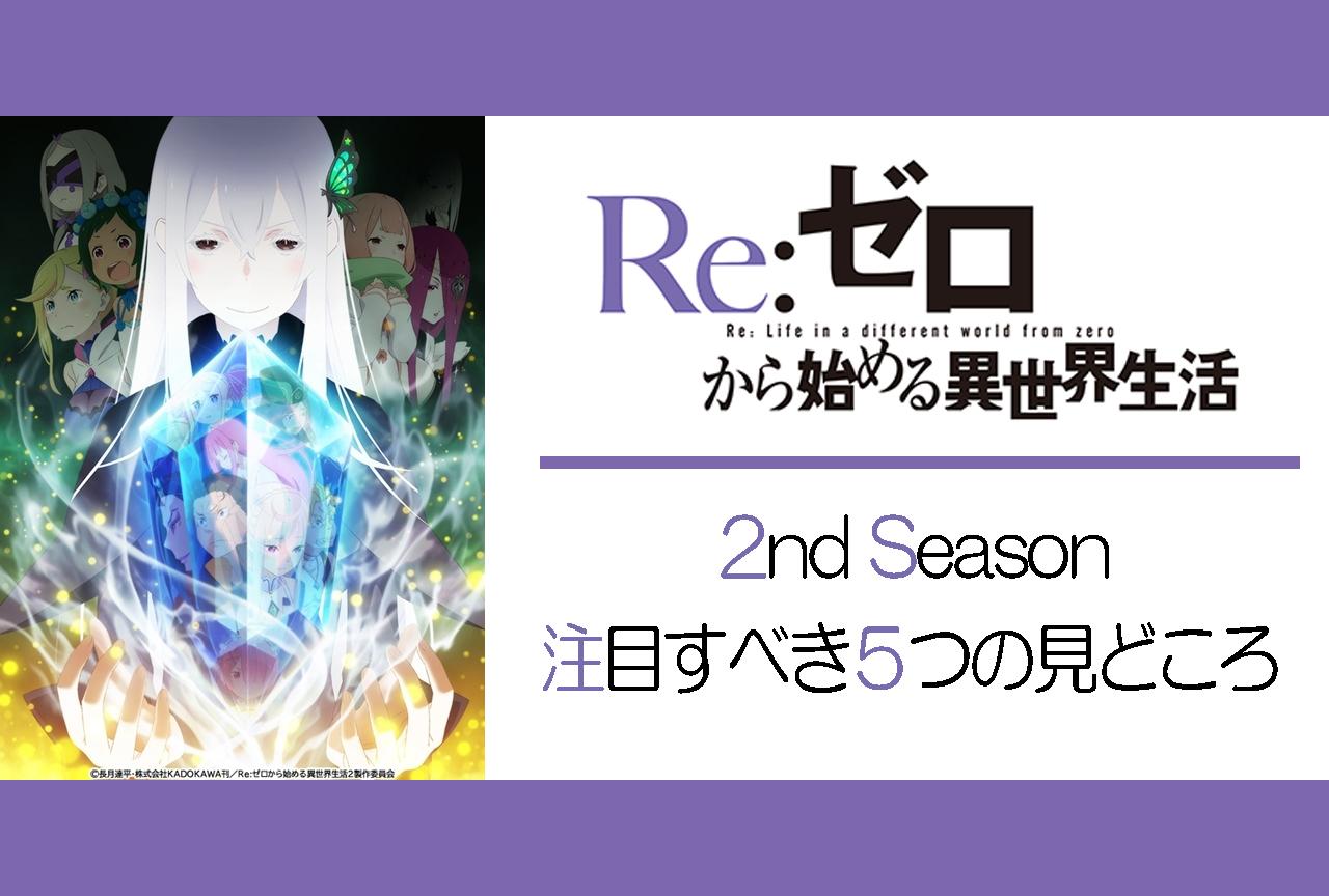 夏アニメ『リゼロ』第2期 注目すべき5つの見どころ