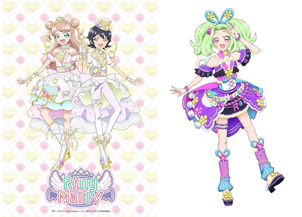 『キラッとプリ☆チャン』シーズン3、「リングマリィ」「ラビリィ」の新ビジュアル解禁!