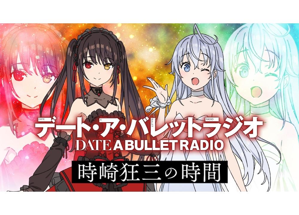 『デート・ア・バレット』声優の真田アサミ・本渡楓出演で、特番ラジオ配信決定!