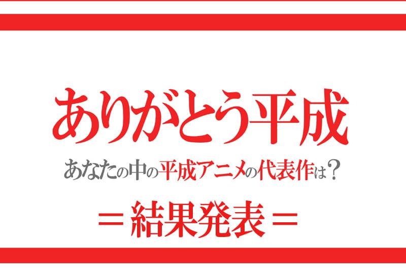 歴代人気アニメランキングまとめ(平成アニメ名作一覧)