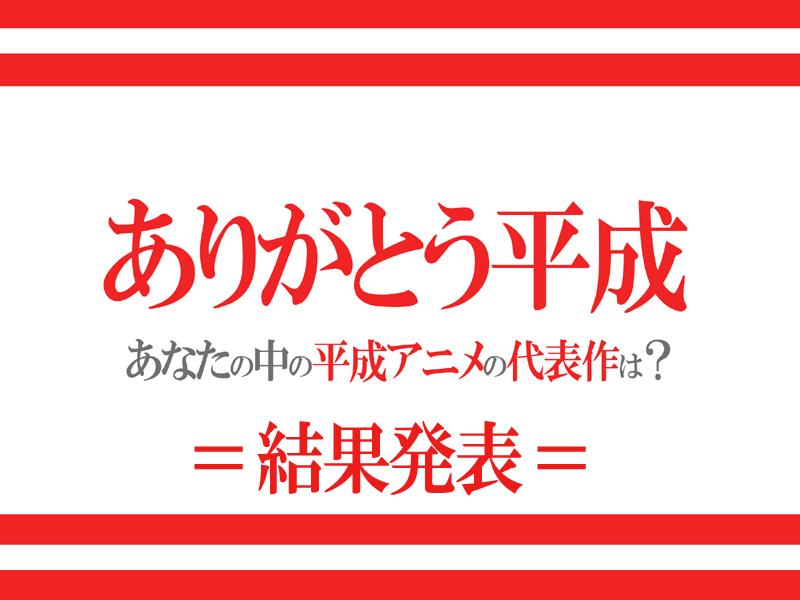人気アニメランキングまとめ(平成アニメ名作版)