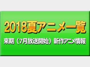 7月より放送開始の「新番組アニメ一覧」をお届け!