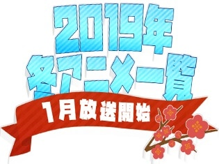 2019年1月より放送開始の「新番組アニメ一覧」をお届け!